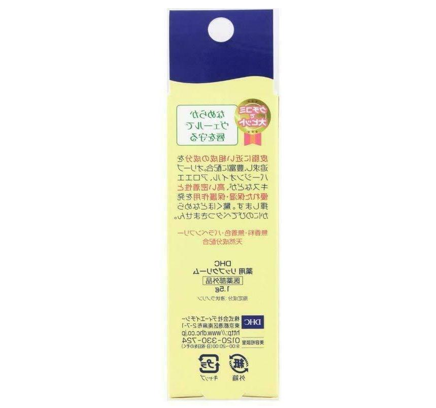 DHC Balm Olive Oil g. Free USA.