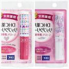 DHC medicated lip cream 1.5g Japan F/S